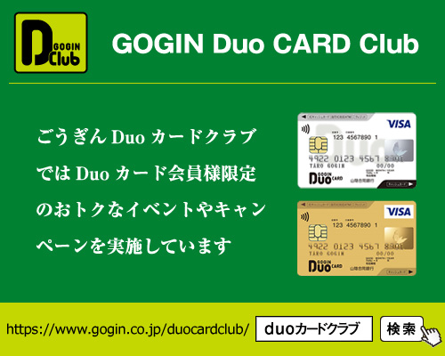 GOGIN Duo CARD Club